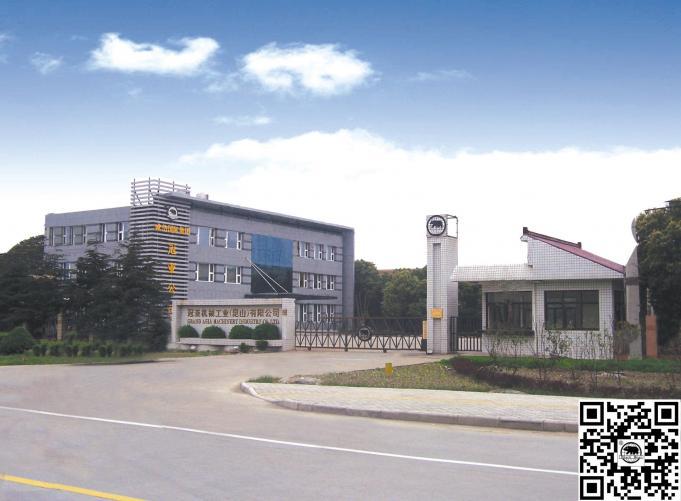 冠亚机械工业(昆山)有限公司
